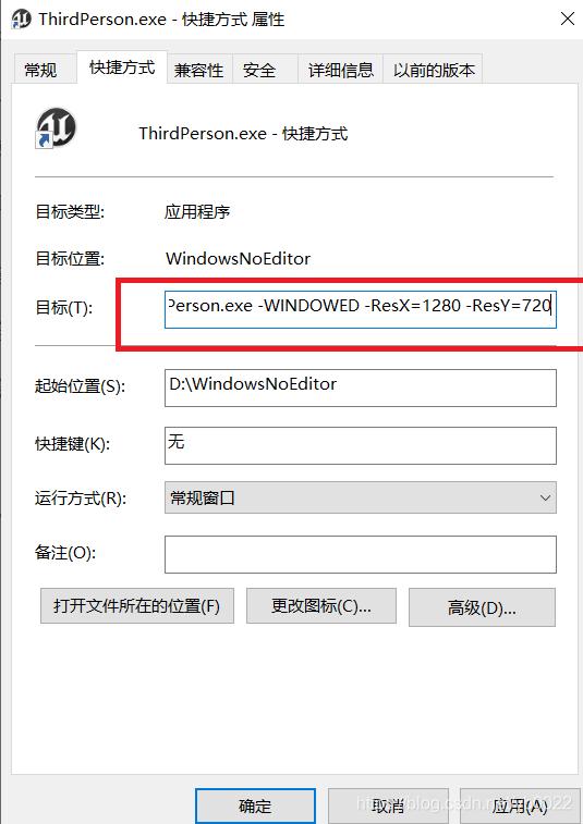 UE4中窗口模式切换- 少得多惑的博客- CSDN博客