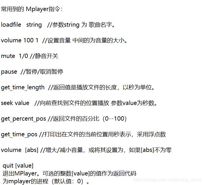 Mplayer主要指令