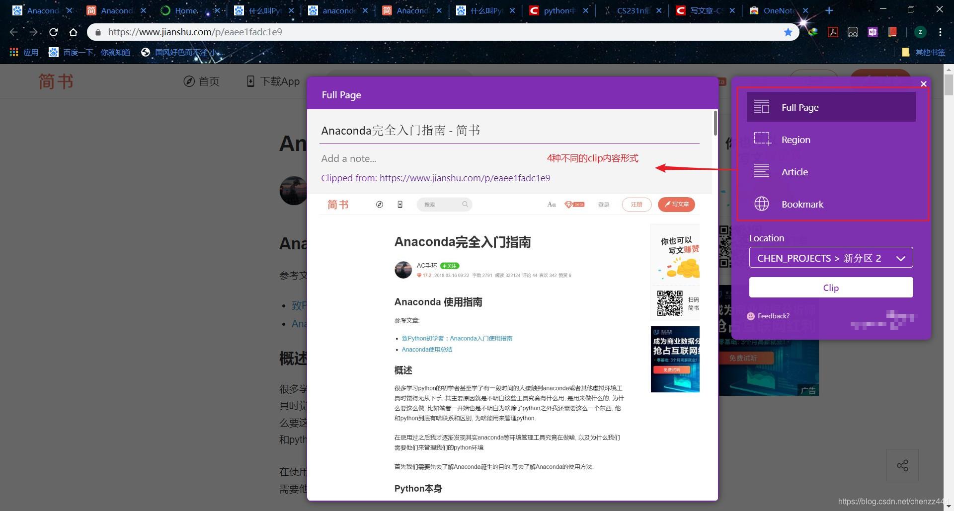 Chrome插件:OneNote Web Clipper 搜集和整合碎片信息的神器