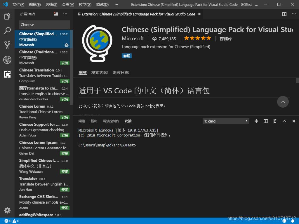中文简体插件