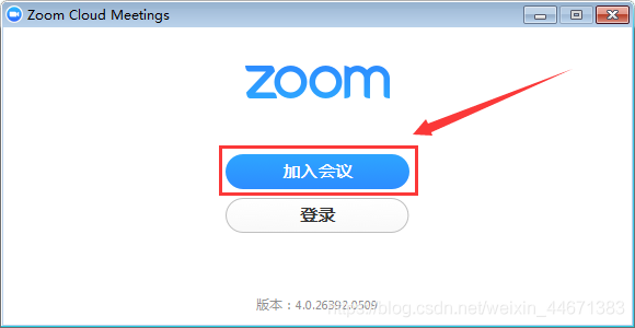 Zoom会议使用指南