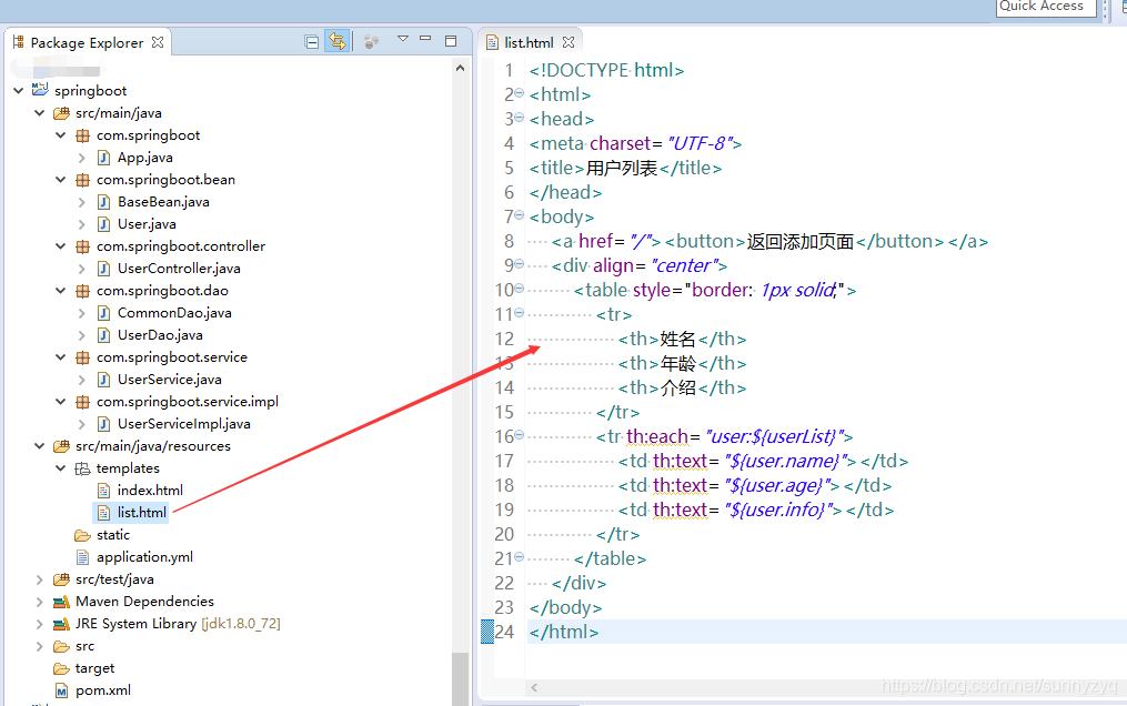 java开发之Springboot项目搭建(前端到数据库,超详细)插图(57)