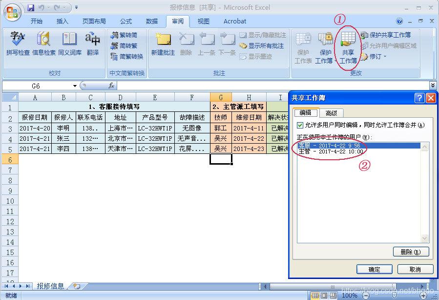 (图6:共享工作薄-正在编辑的用户名单)