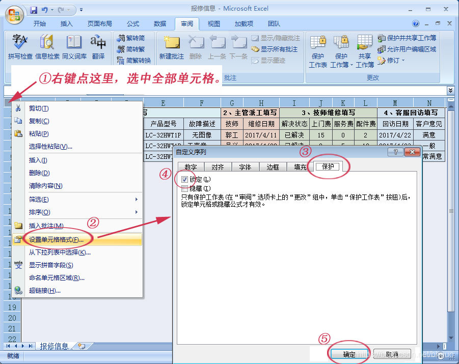 (图9:用户权限控制-锁定所有单元格)