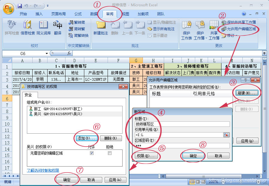 (图10:用户权限控制-设置可编辑区域)