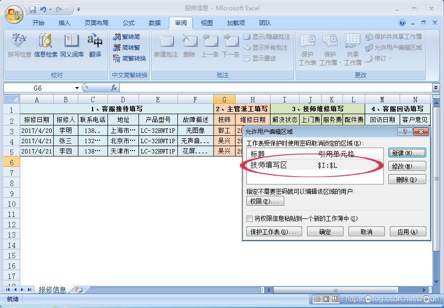 (图11:用户权限控制-维修技师的可编辑区域)
