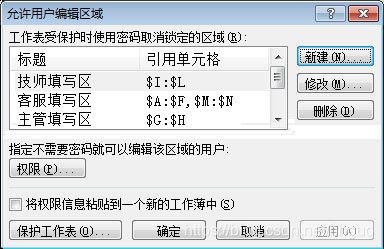 (图12:用户权限控制-可编辑区域设置结果)