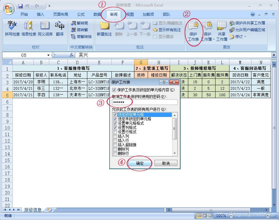 (图13:用户权限控制-启用数据表保护)