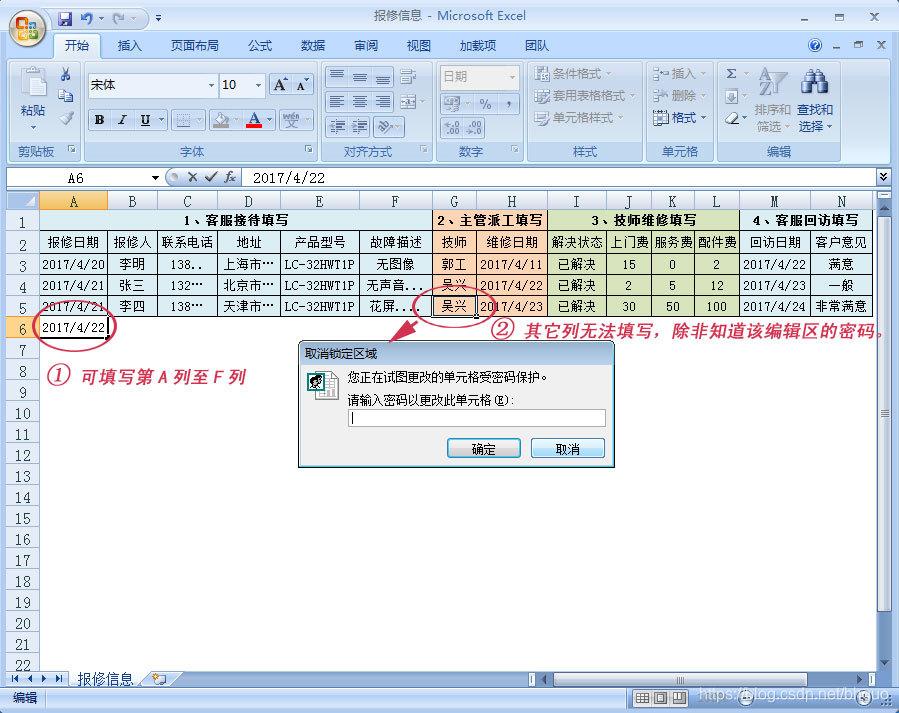(图14:用户权限控制-可编辑区域效果)