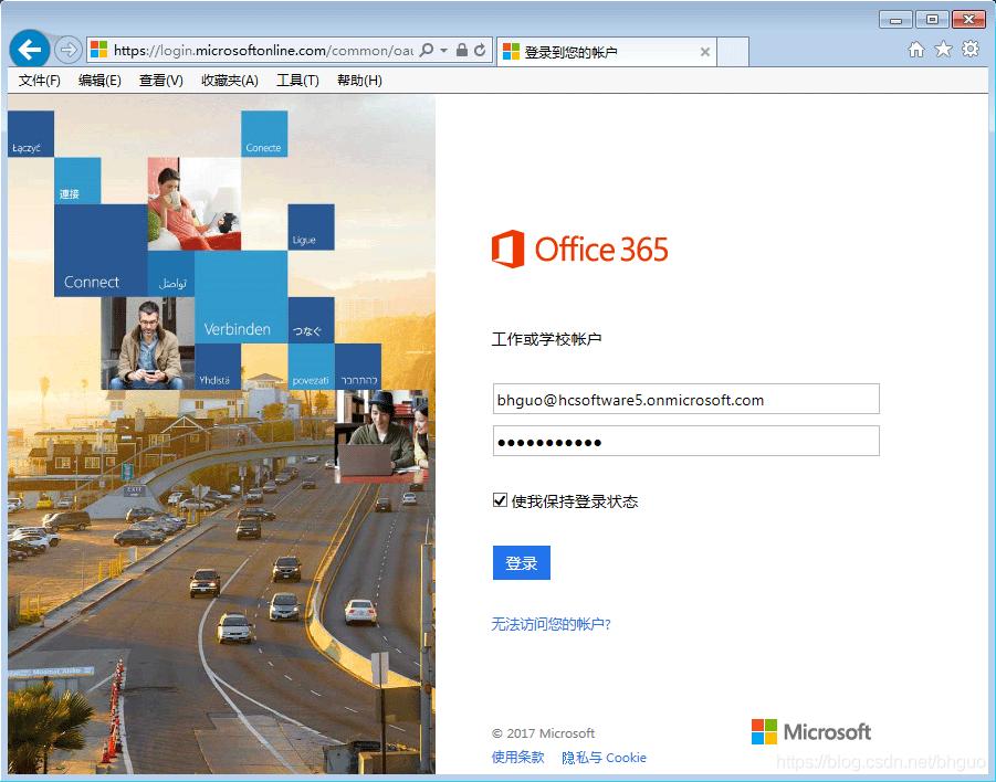 (图15:Office365登录页面)