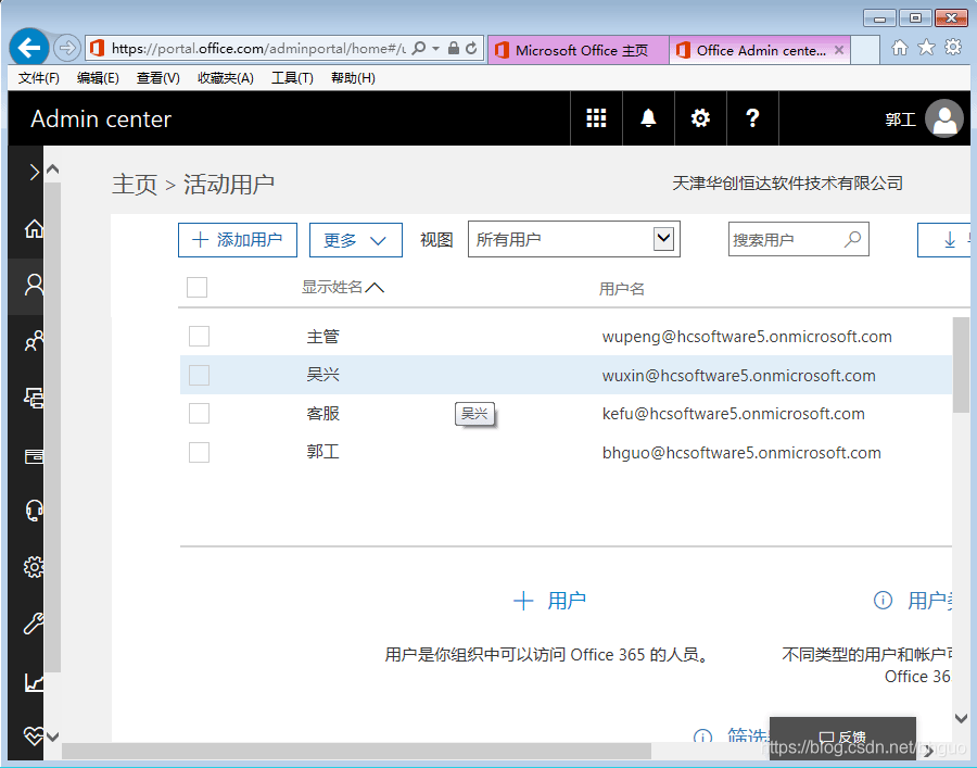 (图17:Office365-开设用户账号)