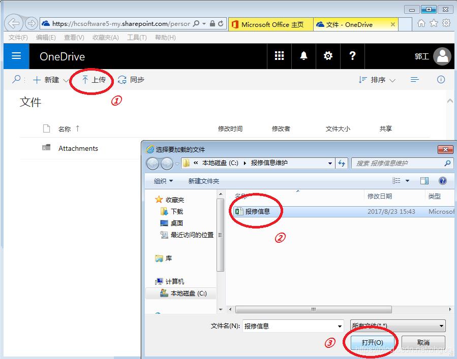 (图18:Office365-上传文件)