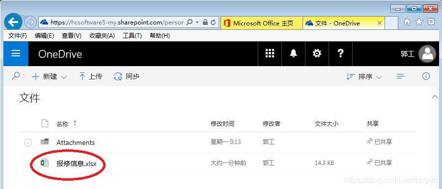 (图19:Office365-文件列表)