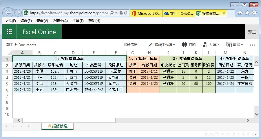 (图20:Excel Online-打开文件)