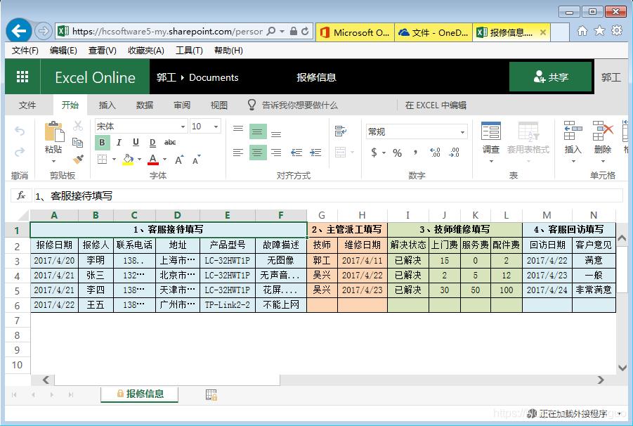 (图21:Excel Online-编辑文件)