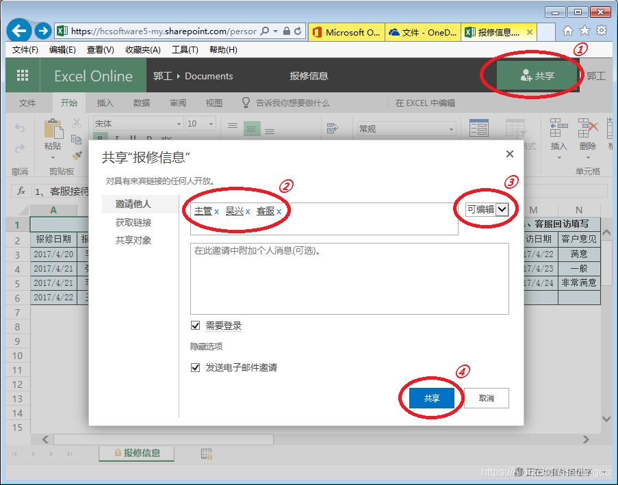 (图22:Excel Online -授权其他用户访问)