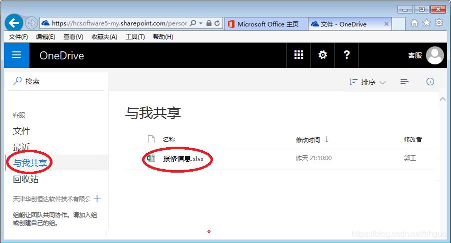 (图23:Office365-访问共享文件)