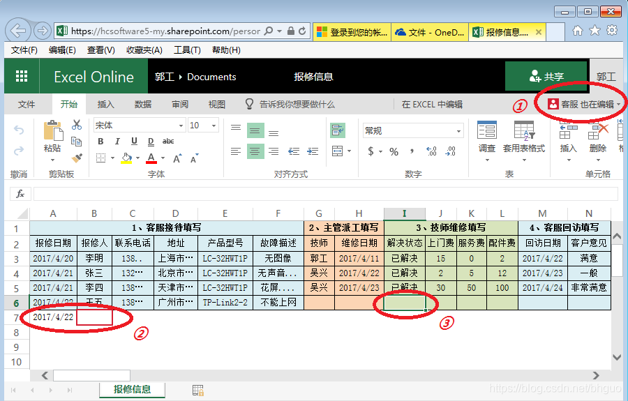 (图24:Excel Online -多用户同时编辑)