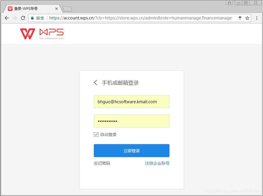 (图25:WPS+云办公登录页面)