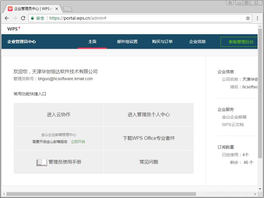 (图26:WPS+云办公主页面)