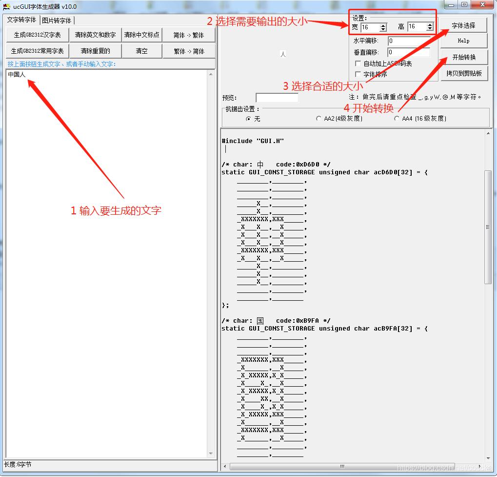 ucgui字体生成器