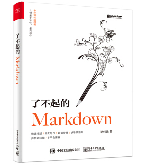 了不起的 Markdown