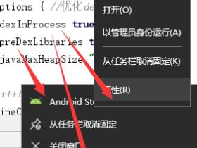 android studio提高编译速度