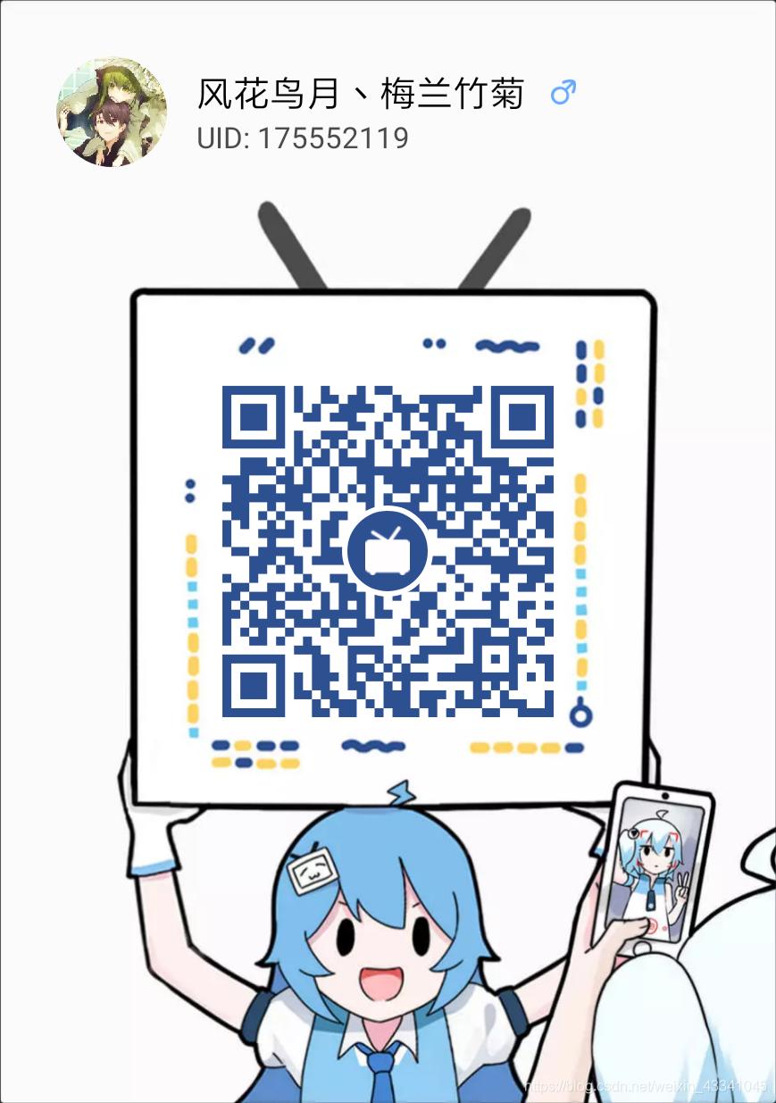 我的B站用户