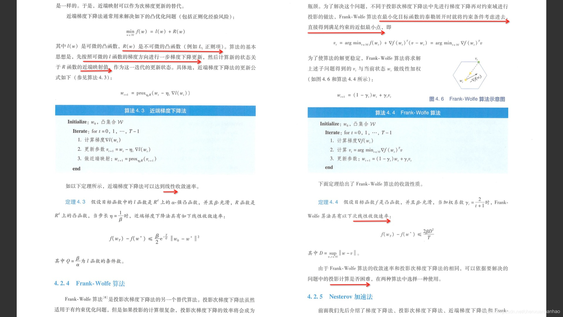 坐标法与机器证明_分布式机器学习:算法、理论与实践_chenxuanhanhao的专栏-CSDN博客