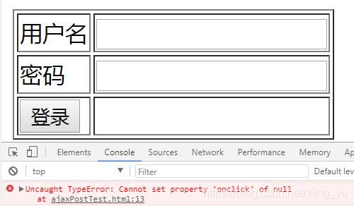 浏览器控制台报错