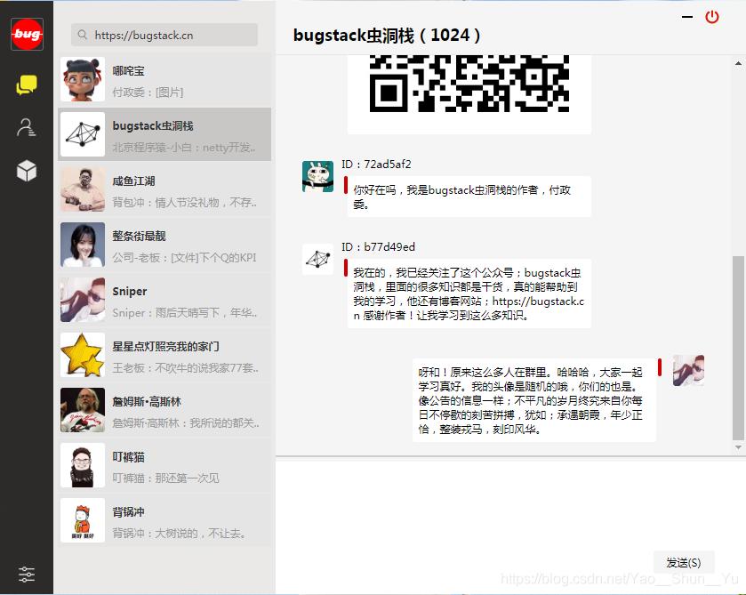 基于Netty搭建WebSocket,模仿微信聊天页面