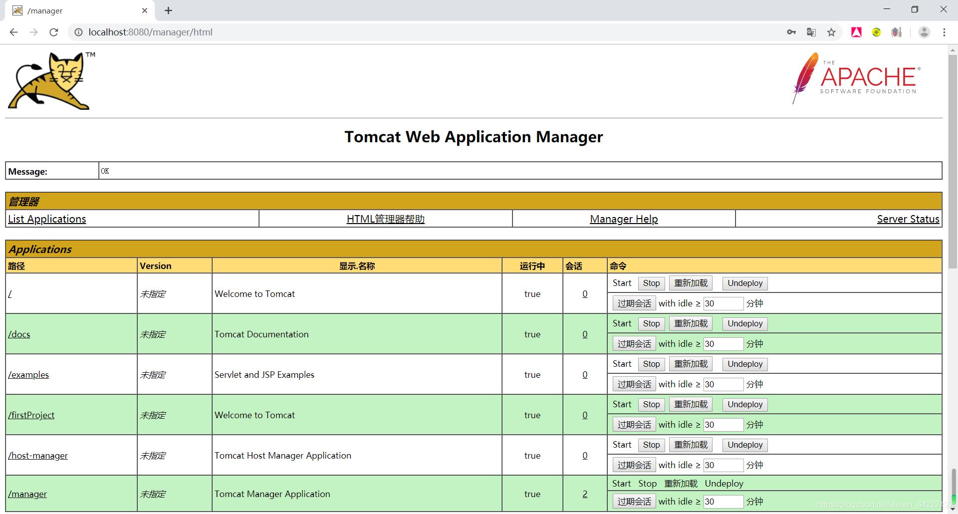 进入Tomcat管理界面