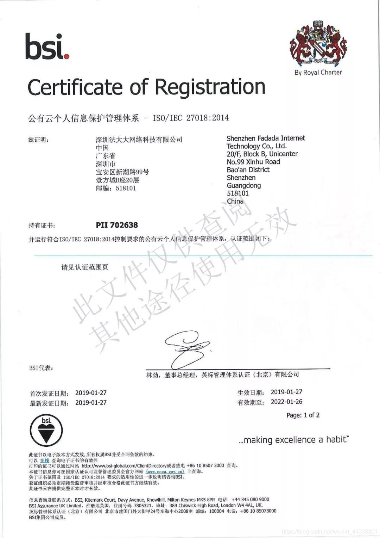 ISO27018公有云个人信息保护国际认证