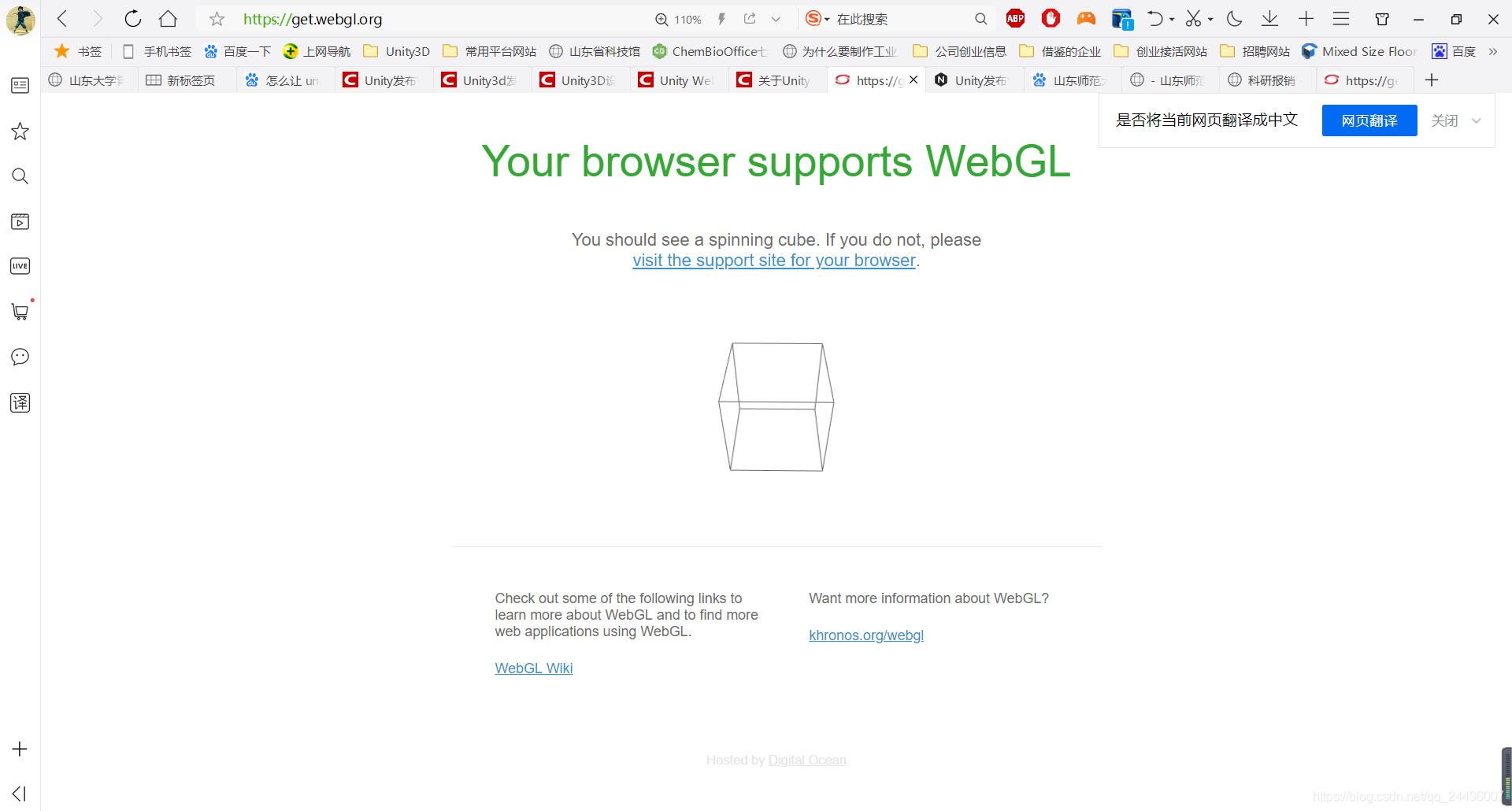 如何检测某浏览器是否支持WebGL - 第1张  | 逗分享开发经验