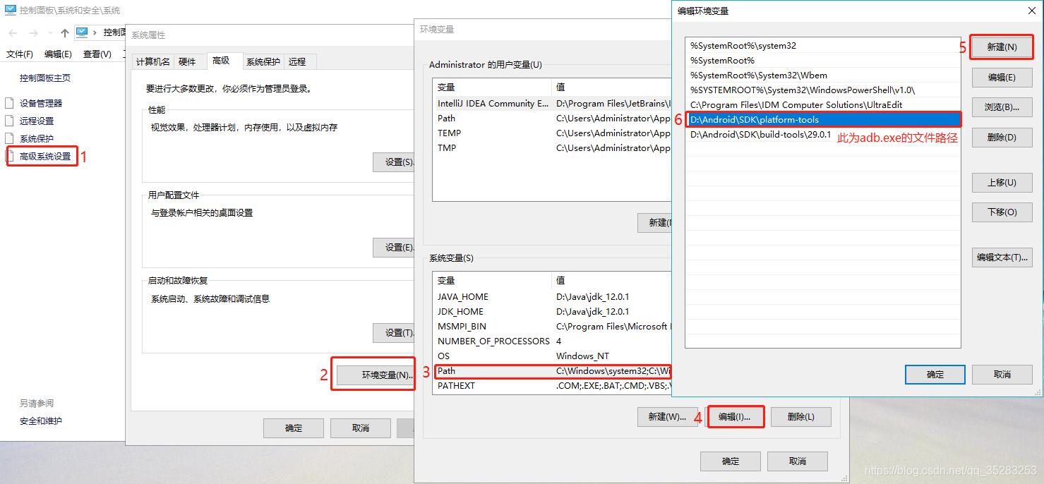 将adb.exe的路径添加到环境变量