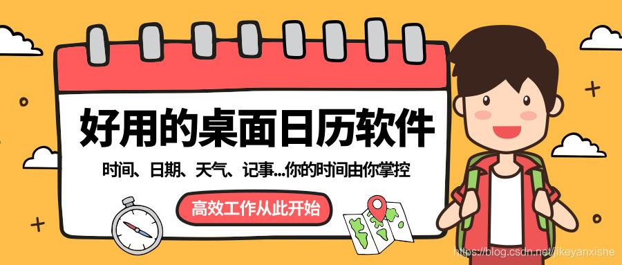 桌面日历软媒时间_公众号封面首图_2019.08.14.jpg