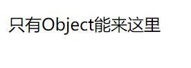 Object访问增加博客