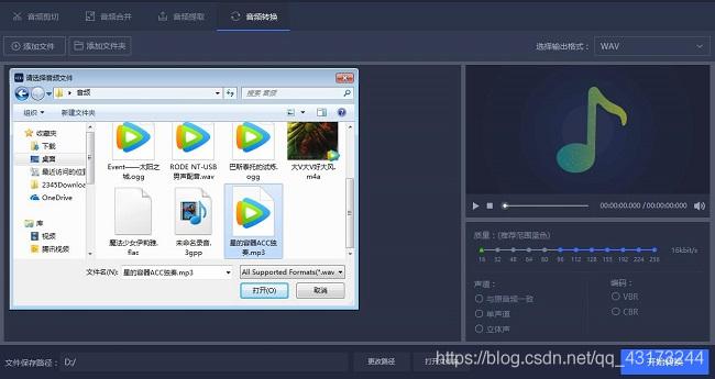 ogg格式转换器下载_电脑上有什么可以将mp3转换ogg的软件 - 音频转换器的博客