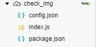 check_img云函数