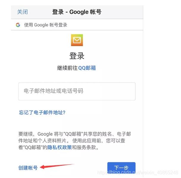5分钟学会创建Google账号和邮箱(图文)
