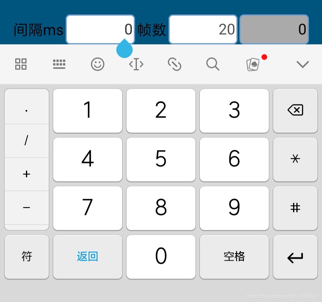 记录键盘输入的软件_qt for Android点击edit输入框,弹出系统默认输入法数字键盘界面_qq ...