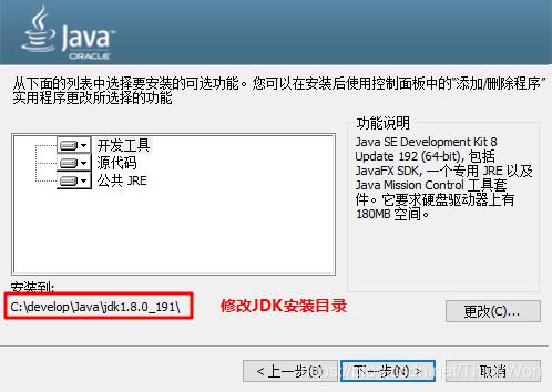 修改JDK安装目录