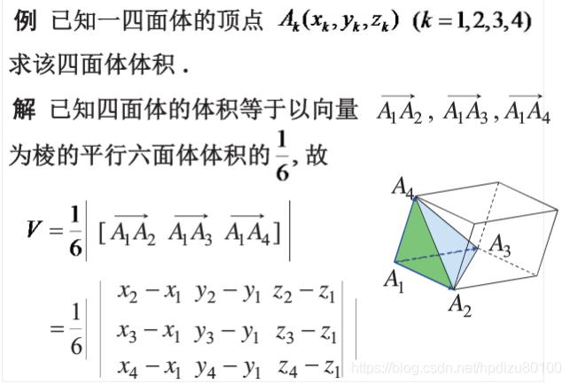 已知向量a x 3_线性代数学习笔记——第三十三讲——向量混合积的几何意义 ...