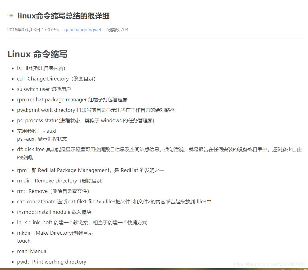 Linux指令缩写