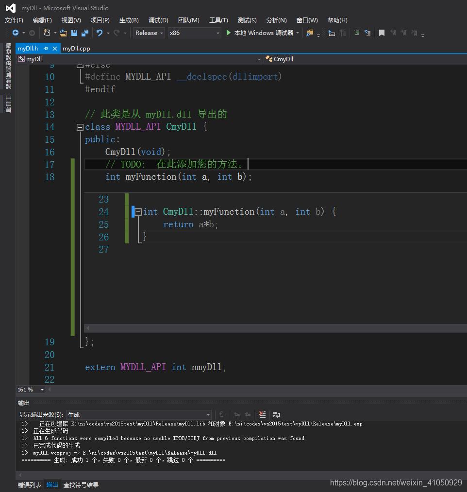 在mydll.h和mydll.cpp中给类添加成员函数