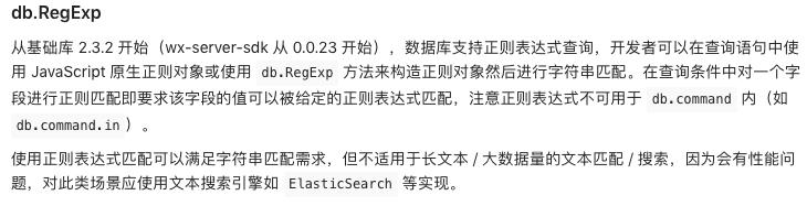 微信官方文档说明
