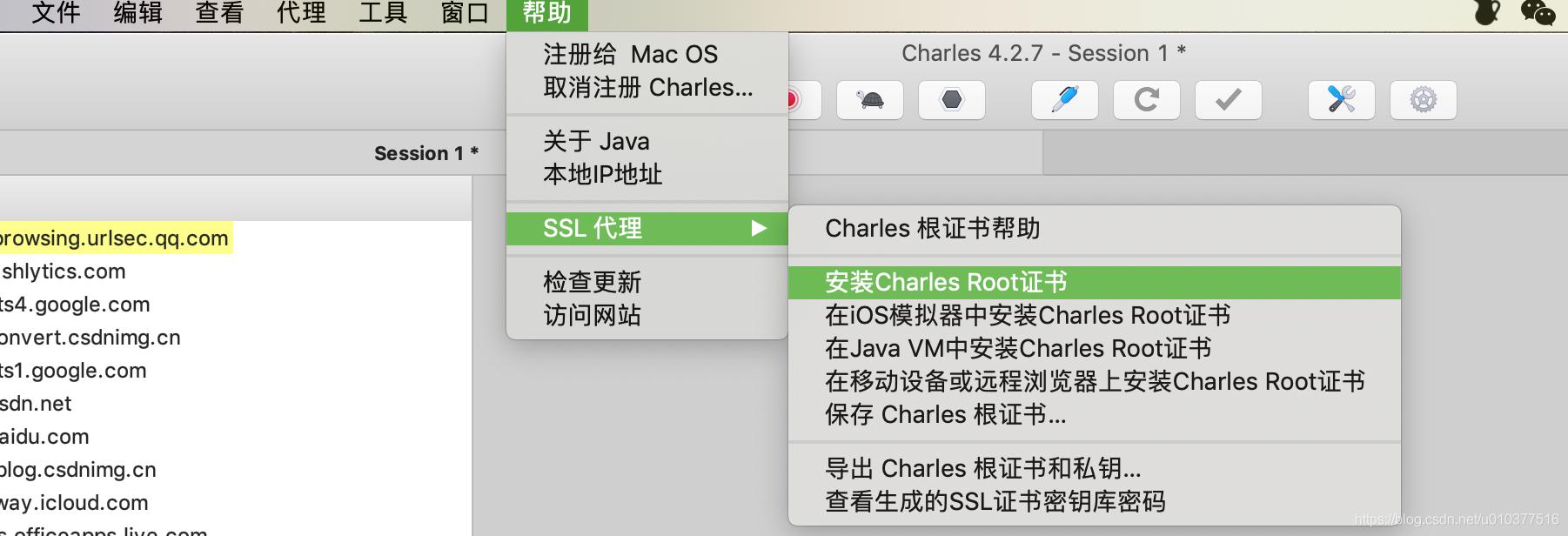 《爬虫     Charles (茶壶)工具在MAC端设置》