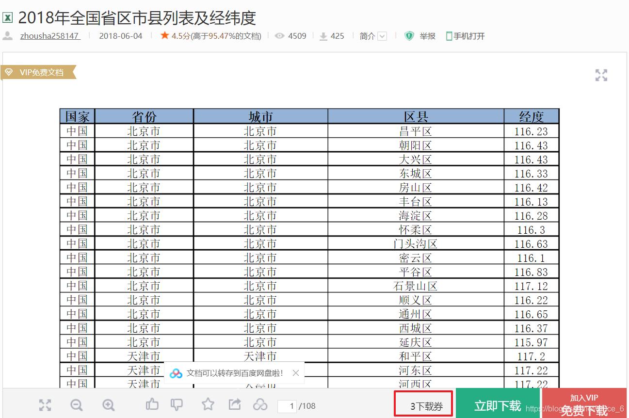 Excel文档