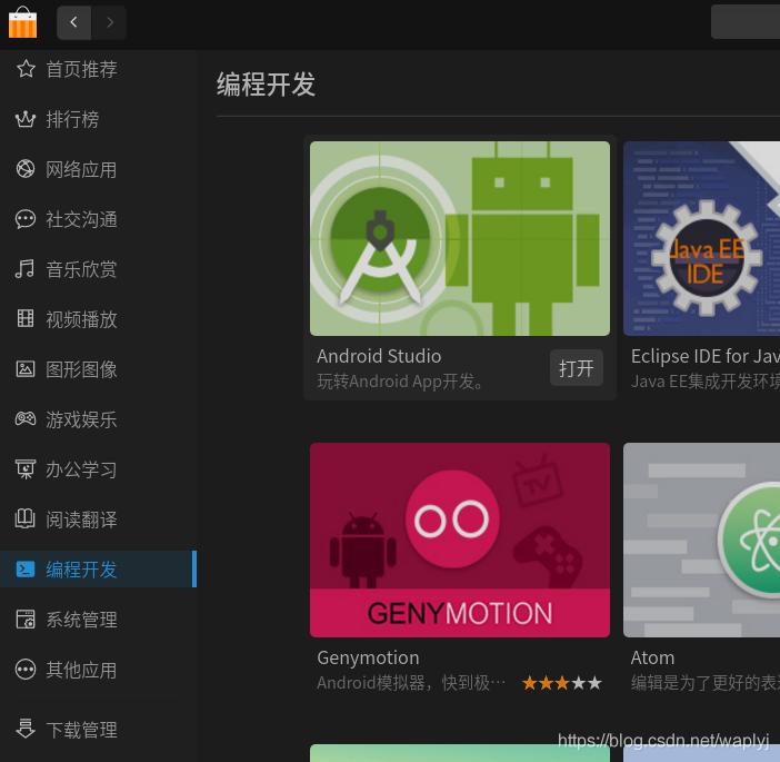 安装Android Studio及Genymotion