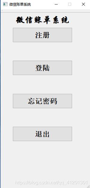 这里是注册登陆界面,注册、登陆、忘记密码、退出等基本功能,点击注册按键弹出以下窗口